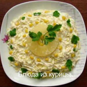 салат из копченой курицы с ананасами и кукурузой