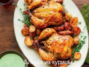 маринованные жареные в духовке цыплята