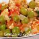 азу из индейки с томатами рецепт