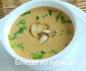 крем суп из свежих белых грибов рецепт