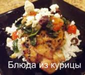 тушеная курица со шпинатом и сыром фета