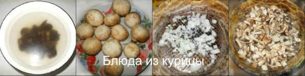 салат натали-подготовить грибы лук чернослив