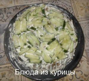 салат натали_выложить огурцы