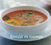томатный суп на курином бульоне