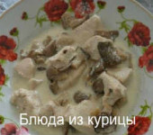 тушеная куриная грудка с грибами и сметаной рецепт