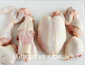 как разделать курицу-части курицы