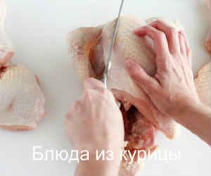 как разделать курицу_отрезать крыло курицы