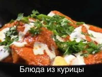 тушеное куриное филе в остро пряном соусе
