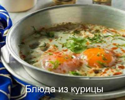ячница с помидорами и картофелем