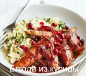 жареное куриное филе в гранатовом соусе
