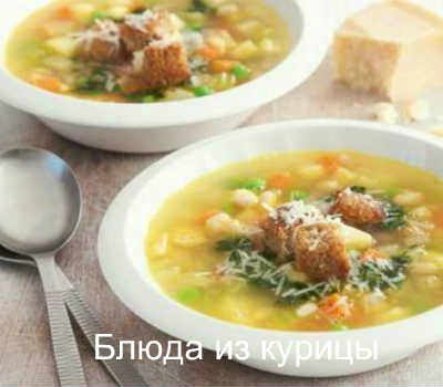 овощной куриный суп с песто рецепт