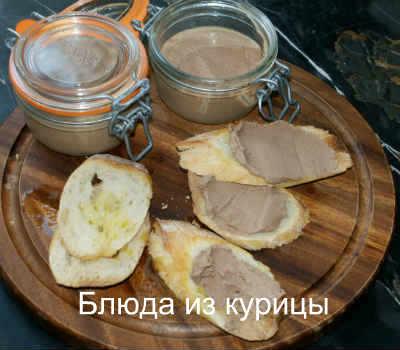 рецепт приготовления печеночного паштета в домашних условиях
