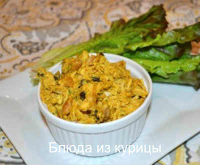 салат с курицей гриль и орехами кешью