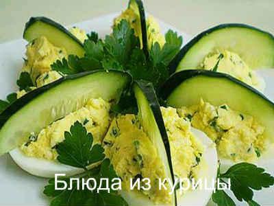 яйца фаршированные фетой с чесноком