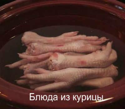 как приготовить куриные лапки_бульон из лапок