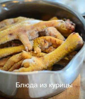 как приготовить куриные лапки_как очистить куриные лапки перетереть с солью