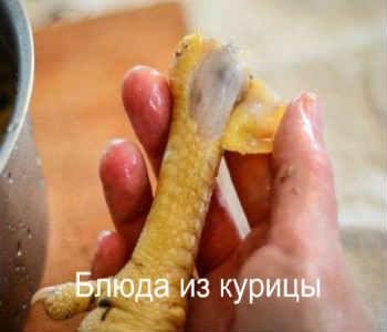 как приготовить куриные лапки_как очистить куриные лапки снять кожу