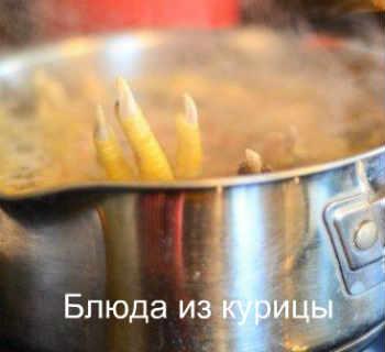 как приготовить куриные лапки_как очистить куриные лапки залить кипятком