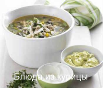 мексиканский куриный суп