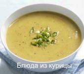 пряный суп с чечевицей