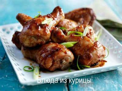 цыпленок на гриле рецепт