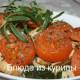 жареное куриное филе с овощами в духовке