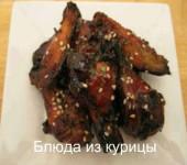 куриные крылышки с кунжутом рецепт