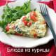 омлет с сыром фета и помидорами в духовке