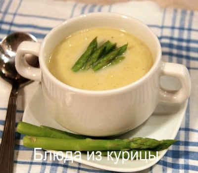 куриный суп со спаржей