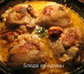 куриные бедрышки в чесночном соусе