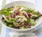 салат с курицейвиноградом и грецкими орехами