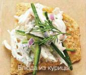 салат в лаваше с курицей и огурцом