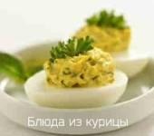 закуска из яиц с пряностями