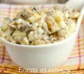 салат из куриной грудки с шампиньонами и фруктами