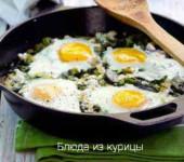 яичница со шпинатом и сыром фета