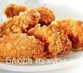 куриные крылышки в кукурузных хлопьях