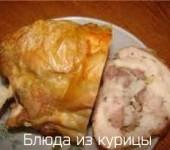 как приготовить галантин из курицы
