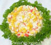 салат с кальмарами нептун