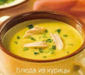 суп пюре с курицей и грибами