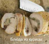 рецепт фаршированная грудка индейки