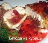 куриное филе с вишней фаршированное