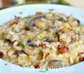 ризотто с грибами и беконом на курином бульоне рецепт
