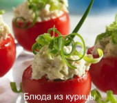 помидоры фаршированные куриным салатом