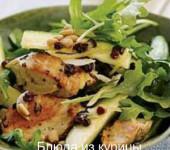 салат с курицей и кедровыми орешками рецепт