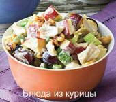 салат с яблоком и виноградом рецепт