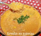 сырный крем суп с курицей рецепт