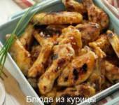 куриные крылышки в остро сладком соусе
