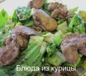теплый салат из куриной печени с айсбергом