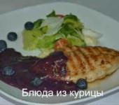 филе индейки с черничным соусом