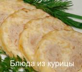сырный рулет с курицей